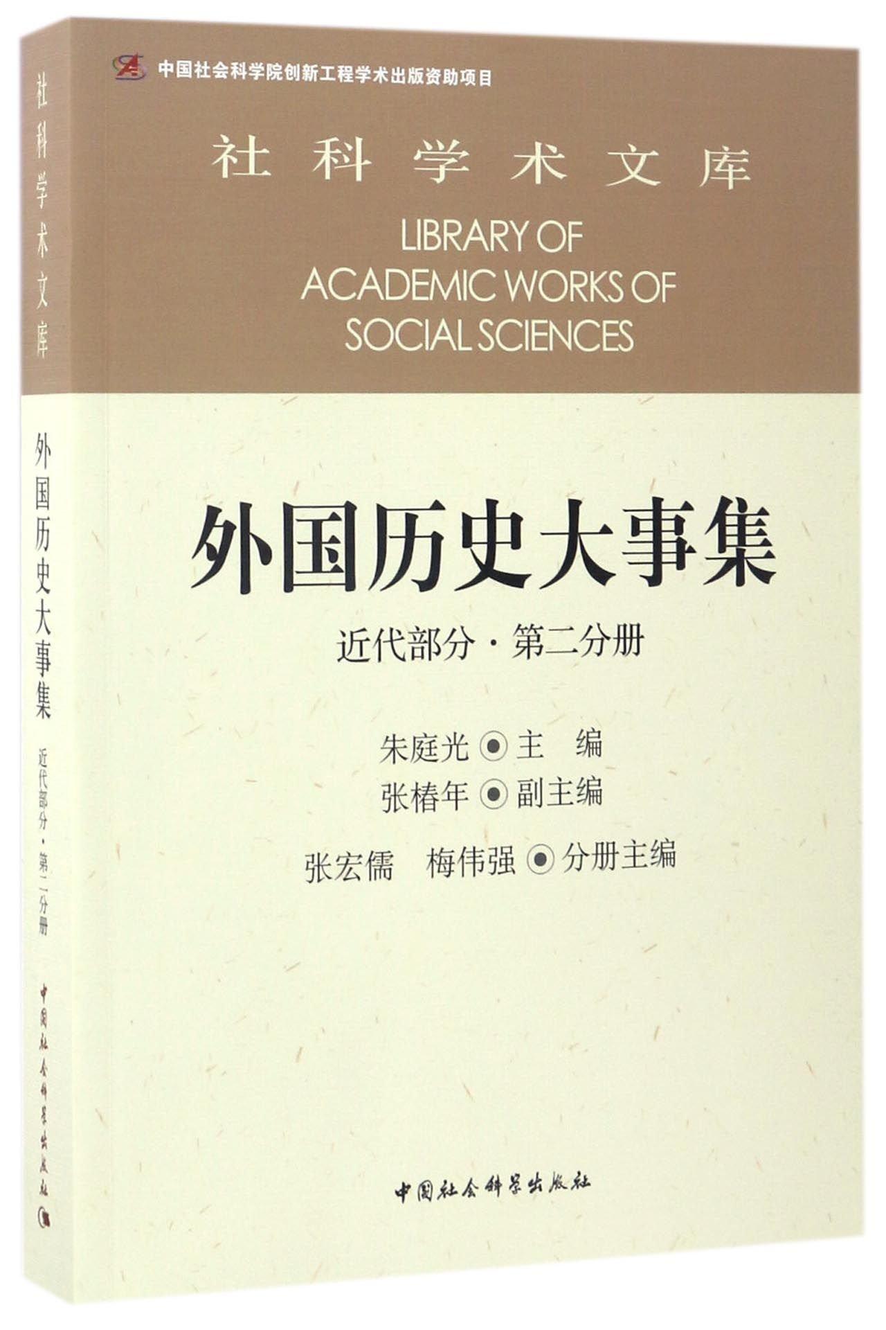Download 外国历史大事集(近代部分第2分册)/社科学术文库 pdf