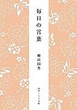 毎日の言葉 柳田国男コレクション (角川ソフィア文庫)
