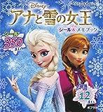 アナと雪の女王 シール&メモブック (シールだいすきブック)