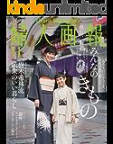 婦人画報 2019年11月号 (2019-10-01) [雑誌]