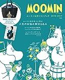 MOOMIN ムーミン公式ファンブック 2016-2017 (バラエティ)
