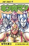 キン肉マン 64 (ジャンプコミックス)