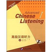 汉语听力系列教材:高级汉语听力(上)(第2版)(附光盘1张)