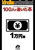 100人で書いた本~1万円篇~ (キャプロア出版)