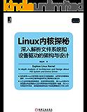 Linux内核探秘:深入解析文件系统和设备驱动的架构与设计 (Linux/Unix技术丛书)