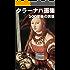クラーナハ画集 500年後の誘惑: (世界の名画シリーズ)