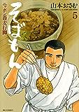そばもんニッポン蕎麦行脚(5) (ビッグコミックス)