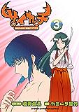 サイカチ 白衣の少女と秘蜜のクワガタ 3 (少年チャンピオン・コミックス)
