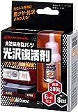 ソフト99(SOFT99) コーティング剤 プロスペックナノハード 8ml 03131