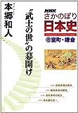 """NHKさかのぼり日本史(8) 室町・鎌倉""""武士の世""""の幕開け"""