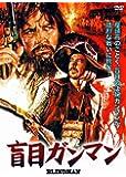 盲目ガンマン MWXS-001 [DVD]