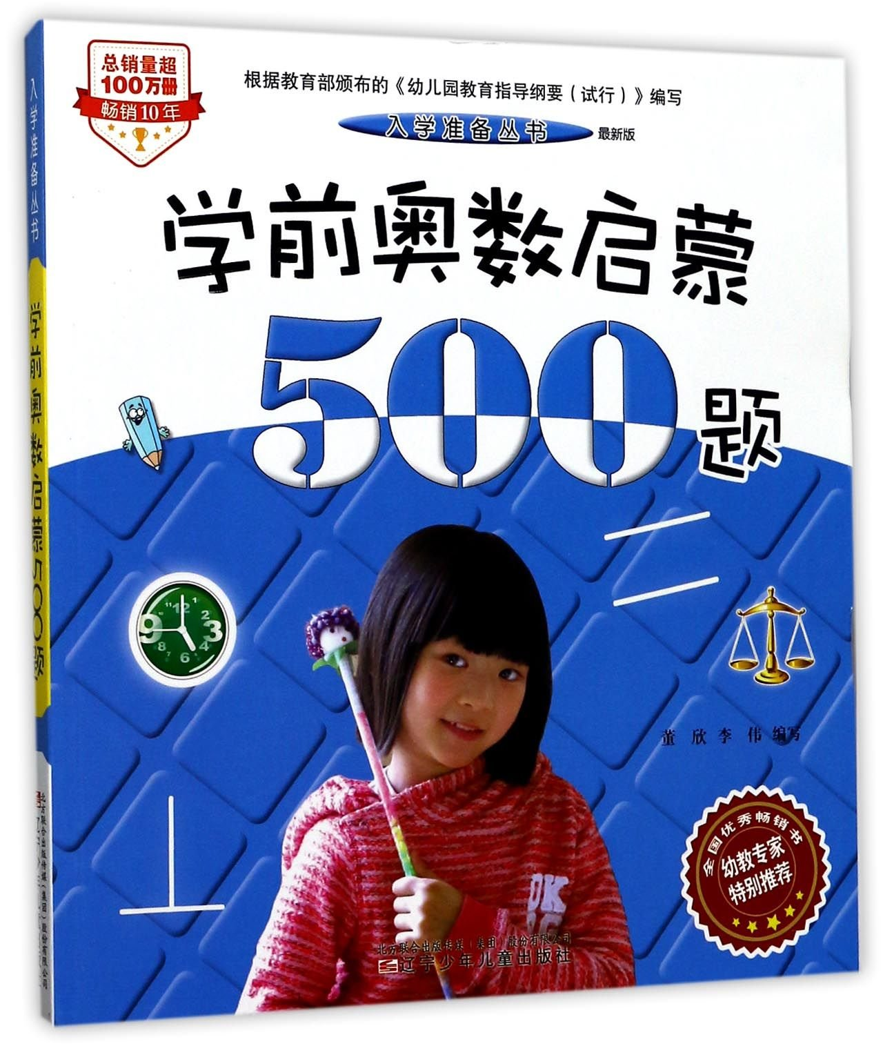 500 Questions of Preschool Mathematical Olympiad (Latest Edition) (Chinese Edition) pdf