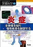 実験医学増刊 Vol.32 No.17 炎症―全体像を知り慢性疾患を制御する〜炎症シグナル,免疫細胞のダイナミズムからがん・糖尿病などの発症機序と治療標的まで (実験医学増刊 Vol. 32-17)