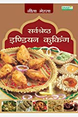 Best of Indian Cooking (Hindi Edition) Kindle Edition