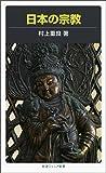 日本の宗教 (岩波ジュニア新書)