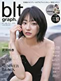 blt graph. vol.33 (B.L.T.MOOK 7号)