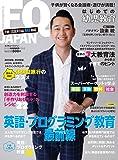 FQ JAPAN <2019夏号> 英語・プログラミング教育最前線 (VOL.51)