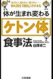 体が生まれ変わる「ケトン体」食事法【2016年Kindle三笠書房ランキングベスト10書籍】
