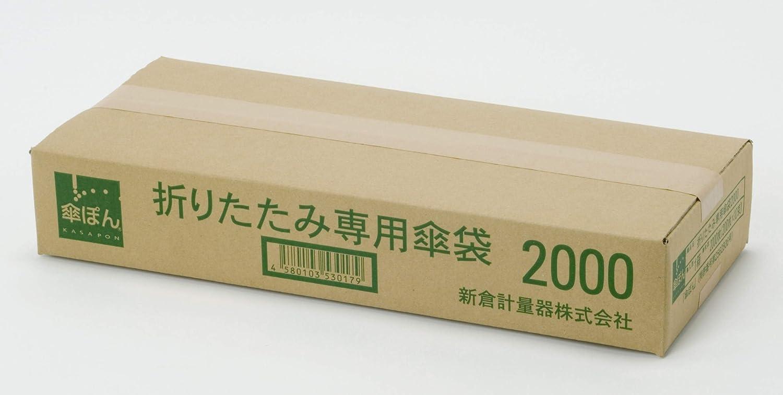 傘ぽん 折りたたみ傘専用傘袋(2000枚入) B005VLQ2IM