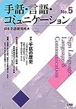手話・言語・コミュニケーション No.5 特集:手話の歴史