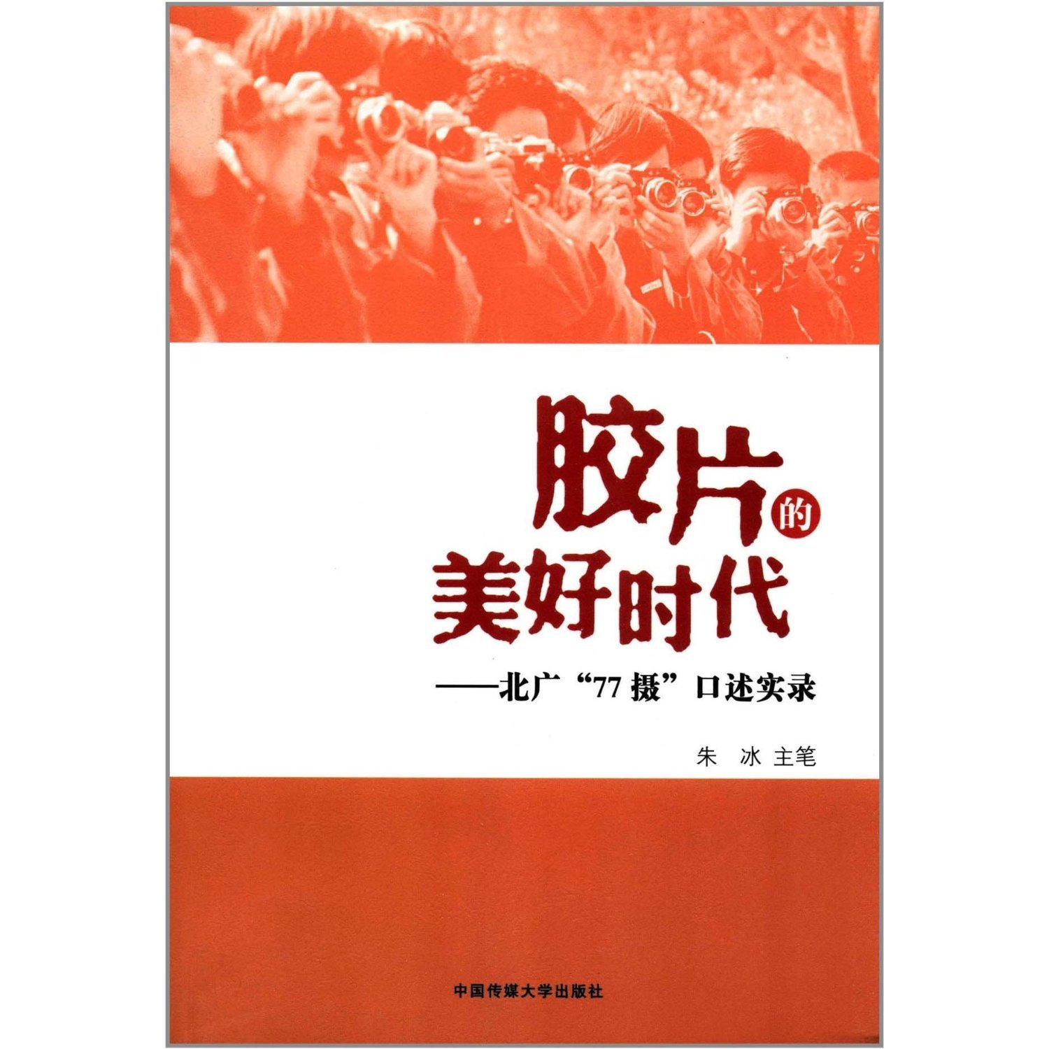 The nice time with films--- 1977 class in their own words (Chinese Edition) pdf epub