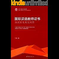 国际汉语教师证书考试培训指定用书·国际汉语教师证书:面试常见英文问答 (English Edition)