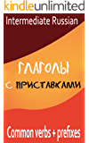 Russian verb prefixes: A breakdown of the most common Russian verbs with all their prefixed versions for Intermediate learners