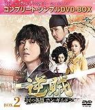 逆賊‐民の英雄ホン・ギルドン-BOX2 (全2BOX) (コンプリート・シンプルDVD-BOX5,000円シリーズ) (期間限定生産)