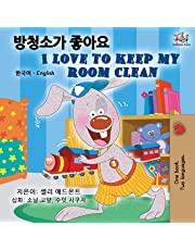 I Love to Keep My Room Clean (Korean English Bilingual Book) (Korean English Bilingual Collection)