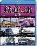 鉄道伝説 第8巻 [Blu-ray]
