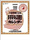 トーダン 開運(年間開運暦付) 2020年 カレンダー 壁掛け CL-1001