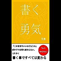 KAKUYUUKI (Japanese Edition)