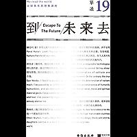 """单读19:到未来去(许知远对话尤瓦尔·赫拉利:""""我不预测未来,我只想让人们有能力讨论人类的未来"""")"""