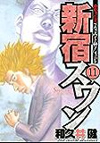 新宿スワン(11) (ヤングマガジンコミックス)