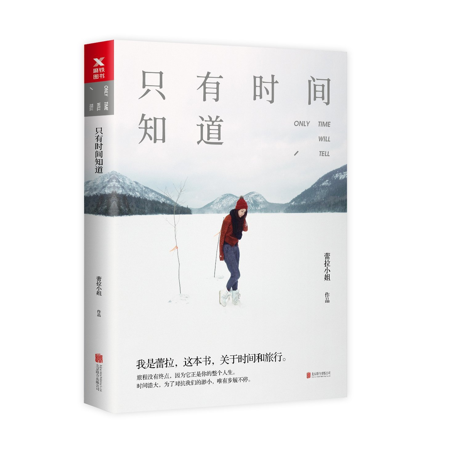 Download Only Time Will Tell (Chinese Edition) pdf epub