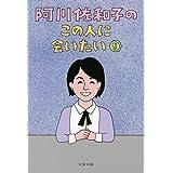 阿川佐和子のこの人に会いたい 9 (文春文庫)