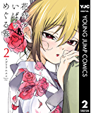 花待ついばら めぐる春 2 (ヤングジャンプコミックスDIGITAL)