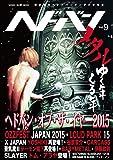 ヘドバン Vol.9 (シンコー・ミュージックMOOK)