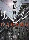 リベンジ 巨大外資銀行 (講談社文庫)
