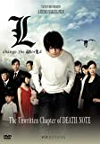 Death Note: L Change the World [Reino Unido] [DVD]