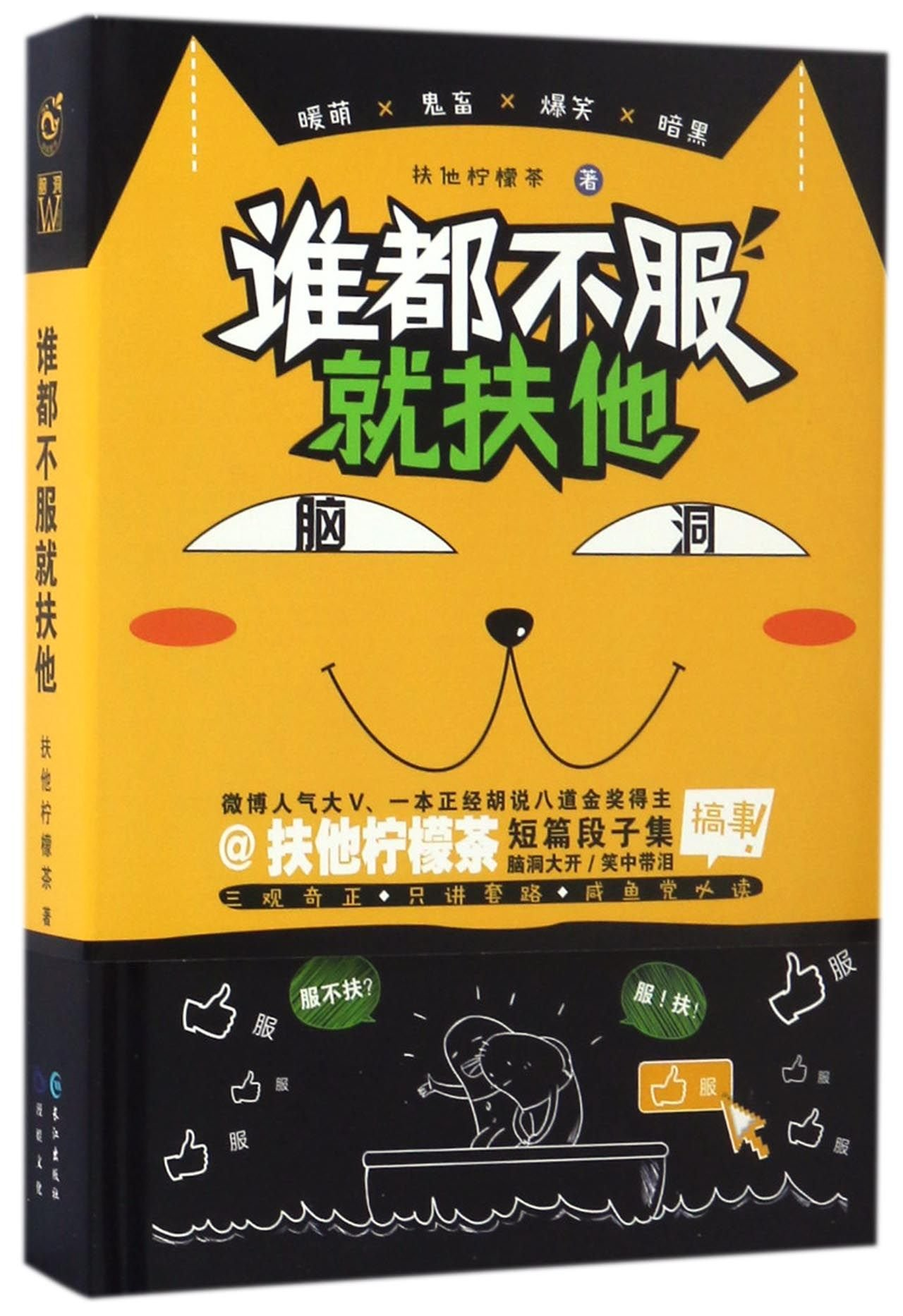 Download Give In to No One But Him (Hardcover) (Chinese Edition) PDF