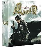風の国 (ノーカット完全版) コンプリートスリムBOX (期間限定生産) [DVD]
