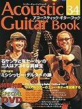 アコースティック・ギター・ブック(34)(DVD付) (シンコー・ミュージックMOOK)