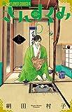 さんすくみ 8 (フラワーコミックスアルファ)