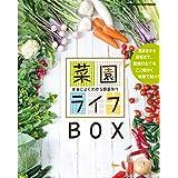 菜園ライフ~本当によくわかる野菜作り~ DVD-BOX 全10枚