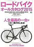 ロードバイクオールカタログ2015 (エイムック 2993)