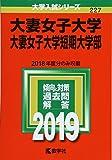 大妻女子大学・大妻女子大学短期大学部 (2019年版大学入試シリーズ)