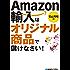Amazon輸入はオリジナル商品で儲けなさい!