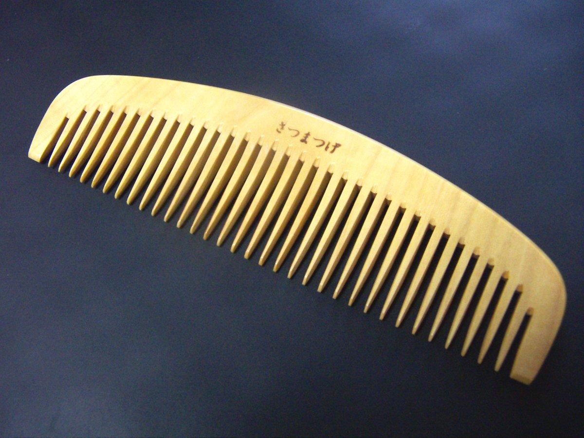 高級薩摩本つげ 「とき櫛」4.5寸中歯 椿油仕立【さつまつげ櫛】 純日本製 B00BG5BJLC