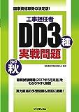 工事担任者 2017秋 DD3種実戦問題